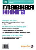 Главная книга 9 (265), 25 апреля 2011 г.